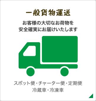 一般貨物運送 お客様の大切なお荷物を安全確実にお届けいたします スポット便・チャーター便・定期便 冷蔵⾞・冷凍⾞