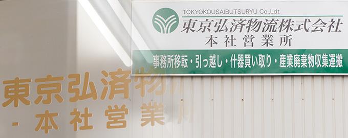 東京弘済運輸:看板・社内